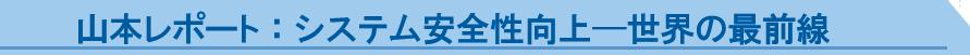 山本レポート:システム安全性向上-世界の最前線